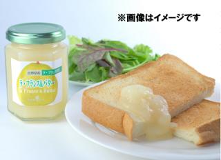 [たかはたファーム] フルーツ&バタージャム<ラ・フランス&バター>