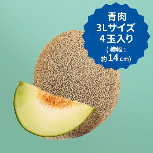 【2022年度事前予約受付中】A 飯岡メロン 青肉 3Lサイズ×4玉セット