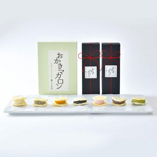 おかきマカロン2本入り(7種)