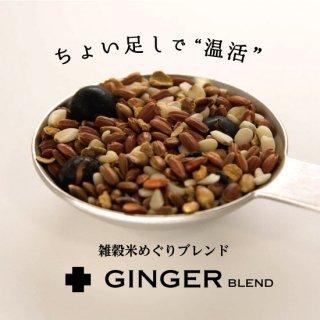 +Ginger(プラスジンジャー) | 雑穀米めぐりブレンド