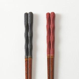 箸ペアセット  苑 / すり漆 波彫り