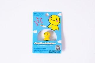 幸せの黄色いてるぼうイヤフォンジャックアクセサリー