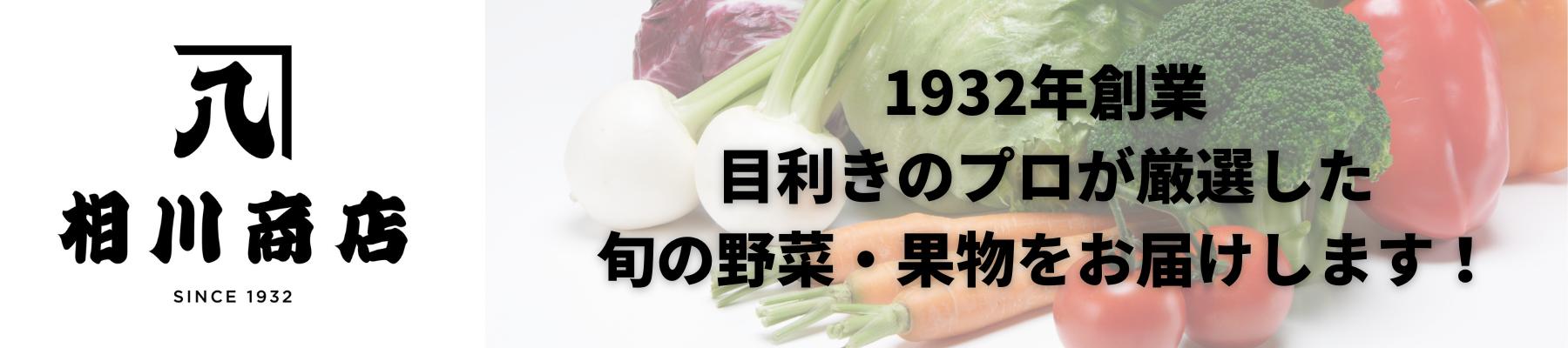 �相川商店