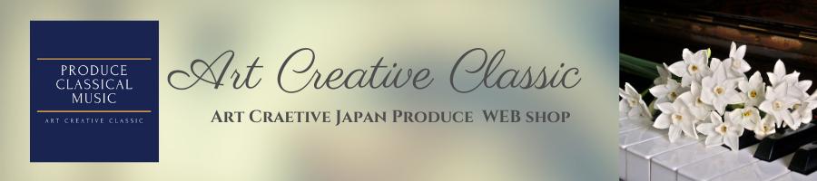 Art Creative Classic/ Art Creative Japan Produce Web Shop