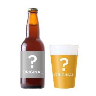 【オリジナルフレーバー】ブルワリー醸造家と作る世界に1つだけのオリジナルクラフトビール 1000本